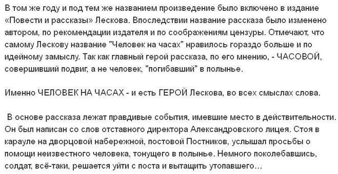 """Почему Лесков поменял название рассказа """"Человек на часах""""?"""