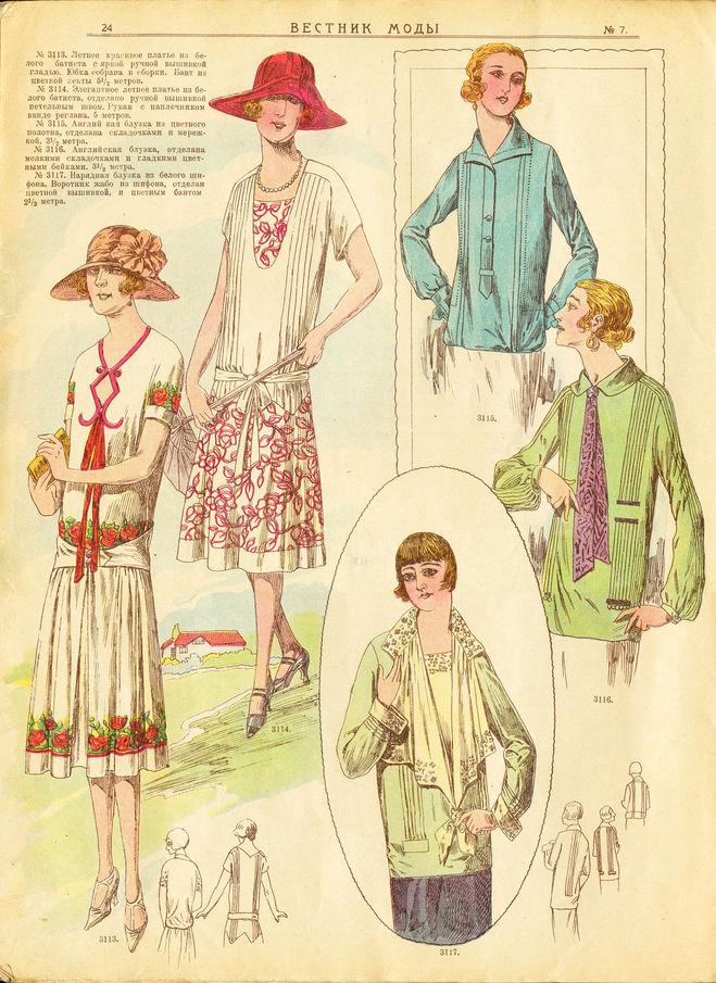Стиль одежды 70-х: фото подборка модных образов