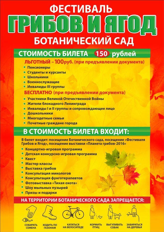 Детские праздники Ботанический сад заказать анаматоров ребенку Февральская улица (деревня Шеломово)