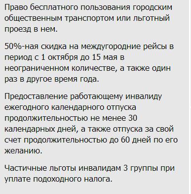 Льготы работающим инвалидам 3 группы отпуск летом россии почему