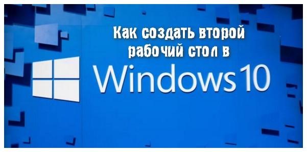 Как создать второй рабочий стол в Windows 10?