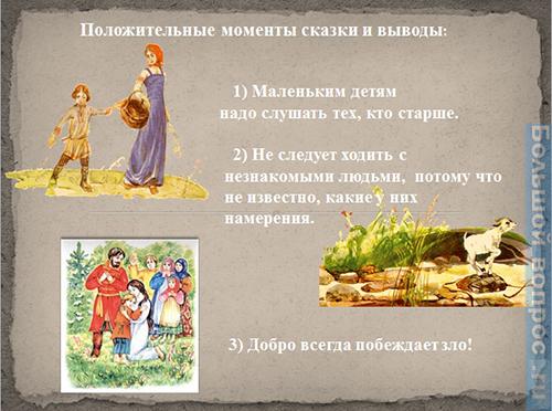 """""""Сестрица Аленушка и братец Иванушка"""" презентация"""