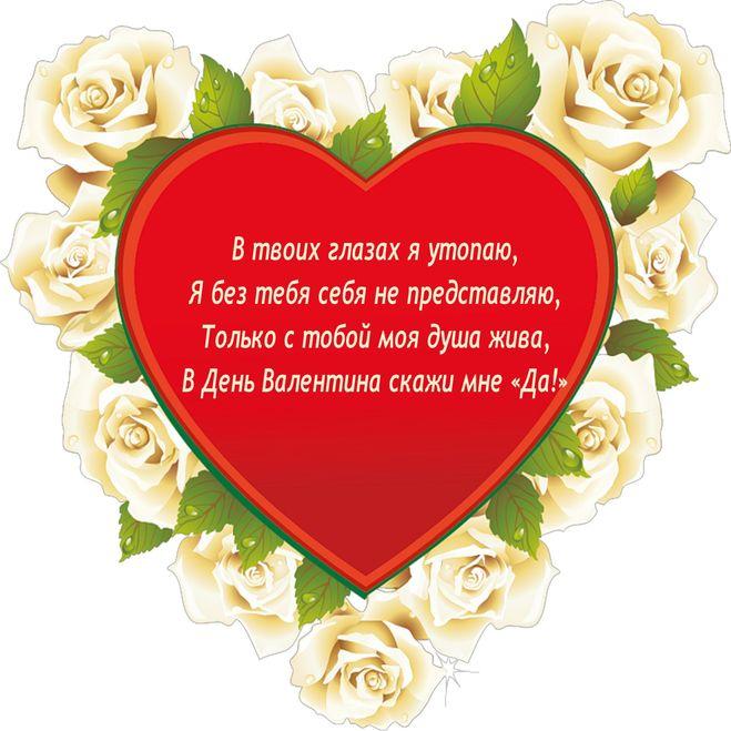 Подарки ко дню святого валентина любимому 753
