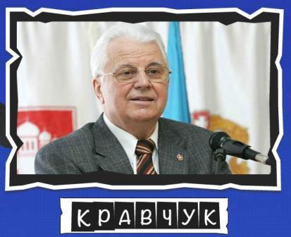 """игра:слова от Mr.Pin """"Вспомнилось"""" - 13-й эпизод президенты и власть - на фото Кравчук"""