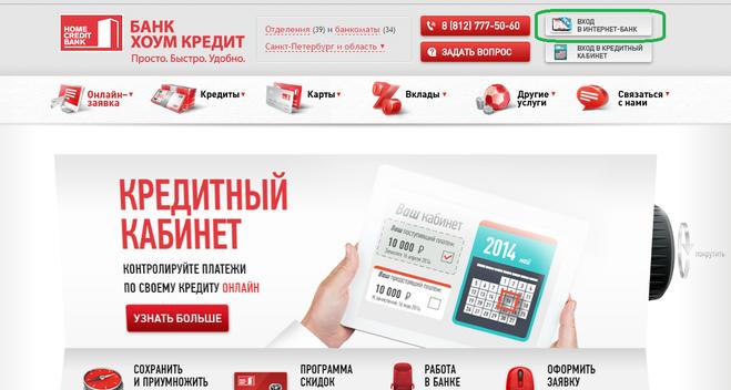 Интернет-банк Альфа-Бизнес Онлайн рекомендации