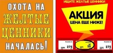 акция желтый ценник
