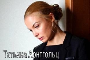 """Наживка для ангела"", Татьяна Арнтгольц"
