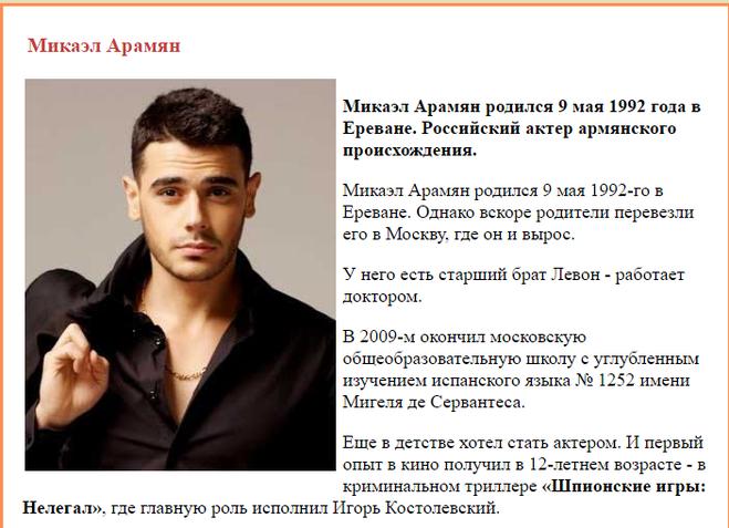 микаэл арамян в контакте Завойского