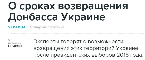 возвращение Донбасса Украине после выборов 2018