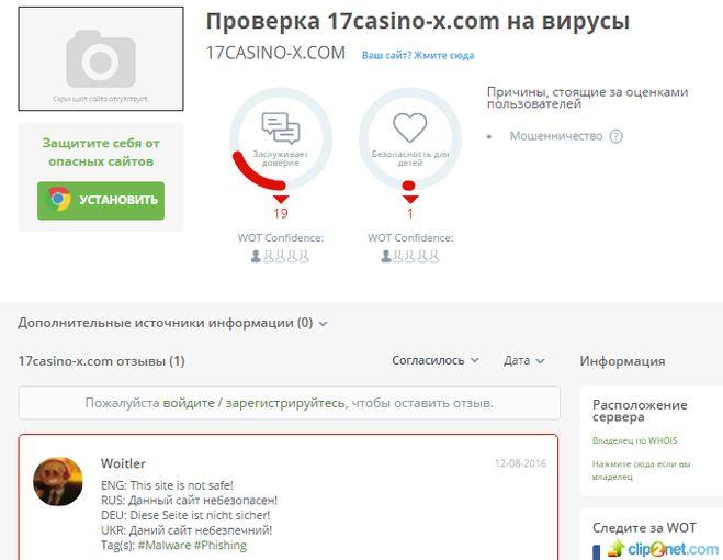 Сайт 17casino-x.com, какие отзывы? выплачивают ли выигрыши?