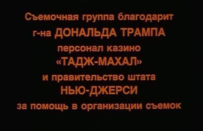 Титры фильма