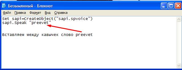 Как сделать расширение vbs в блокноте