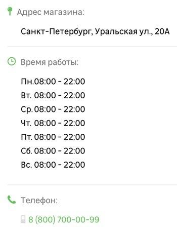 Магазин Леруа Спб Часы Работы
