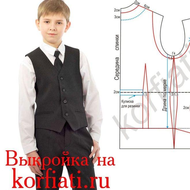 Как сшить жилет школьный для мальчика