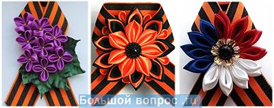 """Цветок в технике """"канзаши"""" к георгиевской ленточке для украшения на 9 мая"""