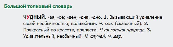 чудный, словарь
