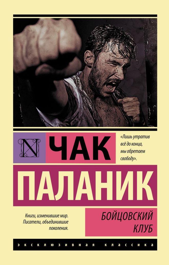 Скачать книга бойцовский клуб
