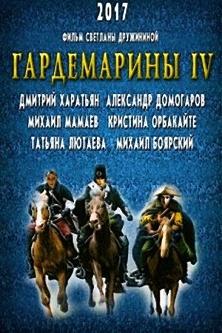 Гардемарины 4, Дмитрий Билан
