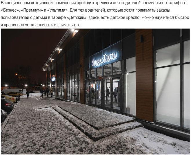 Где проводится тренинг и тестирование водителей Яндекс-Такси