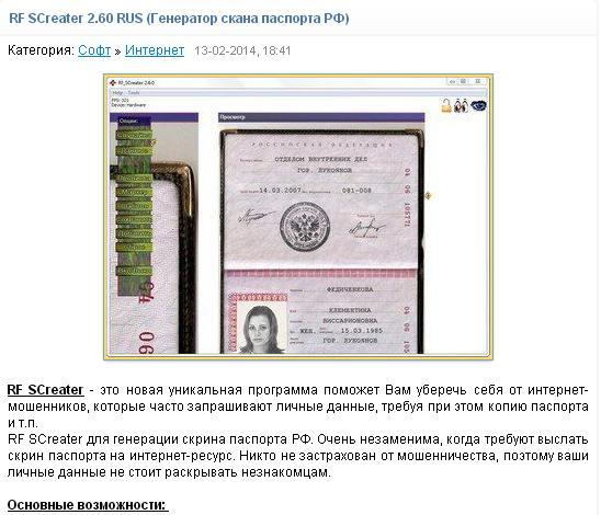 Как сделать копию паспорт в электронном виде 394
