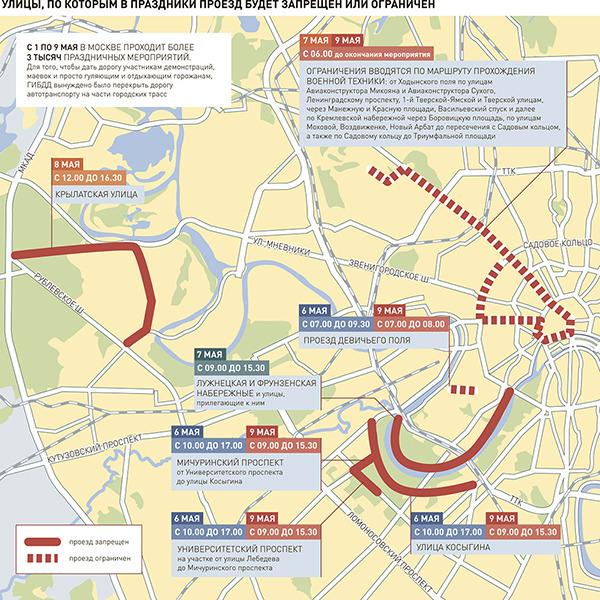Схема движения в москве 9 мая 2016 фото 88