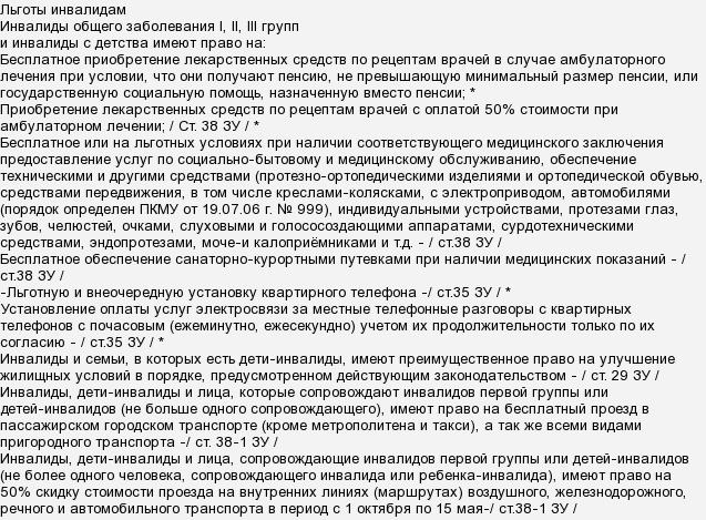 При каких заболеваниях дают инвалидность в россии в 2016 году