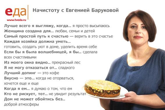 Тв еда.руы теле-теле тестоы