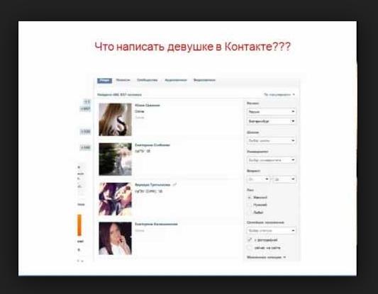 о чем спросить девушку при знакомстве вконтакте