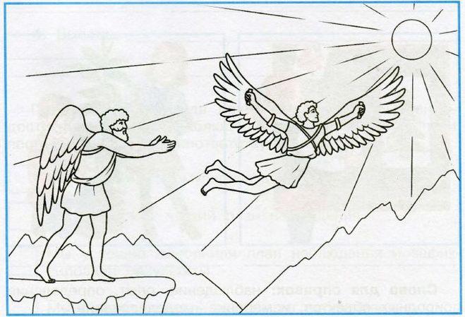 Рисунок о икаре и дедале