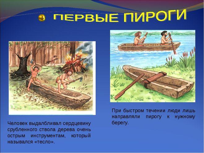 выдолбленная из дерева лодка