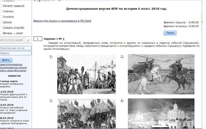ВПР по истории для 5 класса варианты ответы