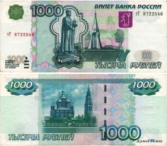 Как еще называют 1000 рублей пинпойнтер