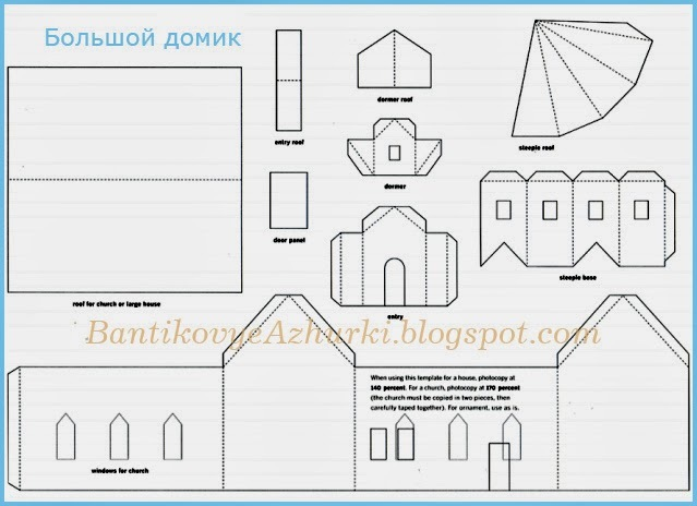 Домик из бумаги схема