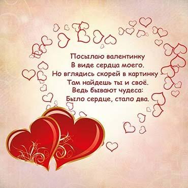 День Святого Валентина стихи