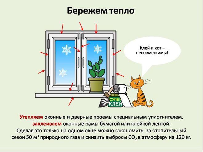 Как экономить зимой? На чем можно экономить зимой?