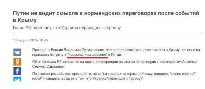 теракт в Крыму, Путин переговоры в Китае, Украина переходит к террору, нормандский формат переговоров, предотвращение терактов в Крыму, Путин и террор в Крыму, украинские террористы