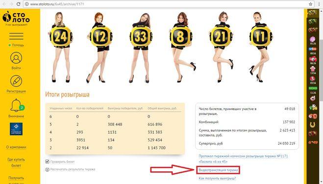 русское лото 1171 онлайн помогает снять аллергические