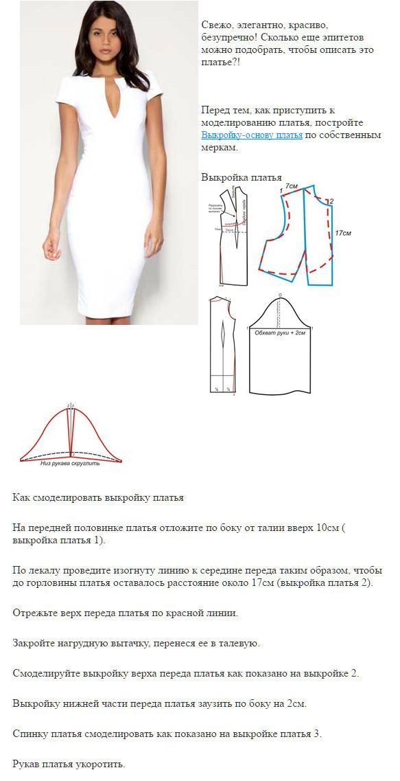 Как сшить платье футляр начинающим 95