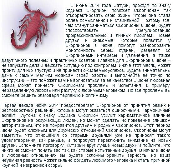 Гороскоп 2019 скорпион октябрь