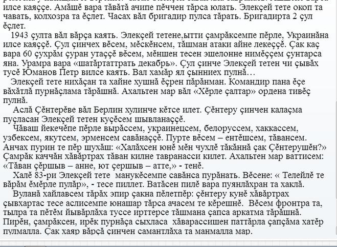 Где можно найти сочинения на чувашском языке?