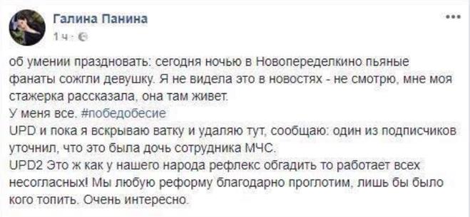 Галина Панина Леруа Мерлен бойкот