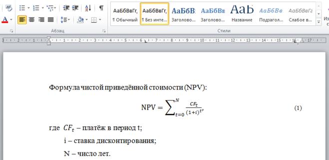 как сделать нумерацию формул в ворде word