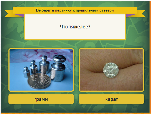 1 карат 1 грамм: