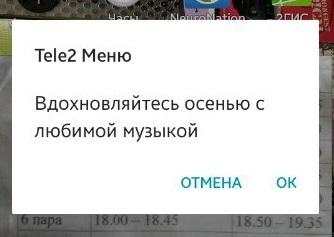 Теле2 Меню