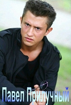Павел Прилучный