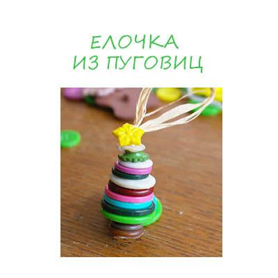 поделка елочная игрушка