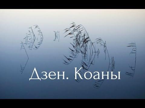 ДЗЕН КОАН СКАЧАТЬ БЕСПЛАТНО