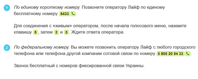 том как дозвониться до оператора лайф украина марку
