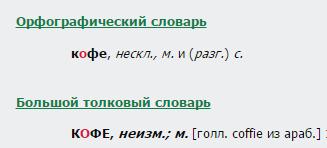 кофе, словари
