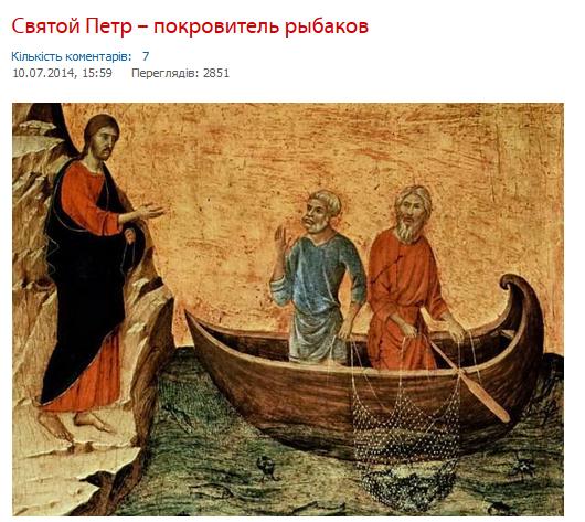 петр покровитель рыбаков